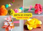 Большие цветы из гофробумаги для оформления зала своими руками шаблоны – Объемные цветы из бумаги своими руками на стену для украшения зала с применением шаблонов