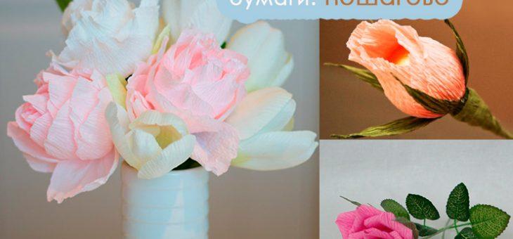 Цветы из гофрированной бумаги своими руками пошаговая – простые варианты, розочки, пионы, гигантские цветы, мастер-класс, пошаговая инструкция