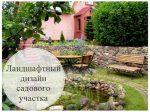 Дизайн приусадебного участка – Ландшафтный дизайн садового участка своими руками. Садовый дизайн на дачном участке. Строительный портал DIY.RU