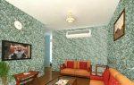 Дизайн жидких обоев – что это такое, недостатки в использовании, идеи оформления интерьеров комнат жидкими обоями в обычных квартирах, варианты на потолок, отзывы