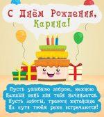 Для карины картинки – Открытки с Днем рождения для Карины, картинки, поздравления — Открытки по именам — Скачать бесплатно картинки, открытки, демотиваторы, приколы