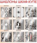 Двери рисунки – Рисунки Для дверей — Пескоструйные рисунки. Шаблоны для Шкаф-купе. Шаблоны Витражей. Векторные рисунки