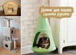Фото домик для кошек – Как сшить домик для кошки своими руками: выкройки, пошаговое фото