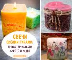 Фото свечи своими руками – Свечи своими руками – фото и два варианта того сделать красивые свечи   Своими руками