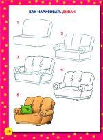 Как нарисовать стол кухонный – Урок рисования для детей, рисуем наш дом — стол, кровать, кресло / Уроки рисования карандашом для начинающих — как научиться рисовать, учимся вместе / Ёжка