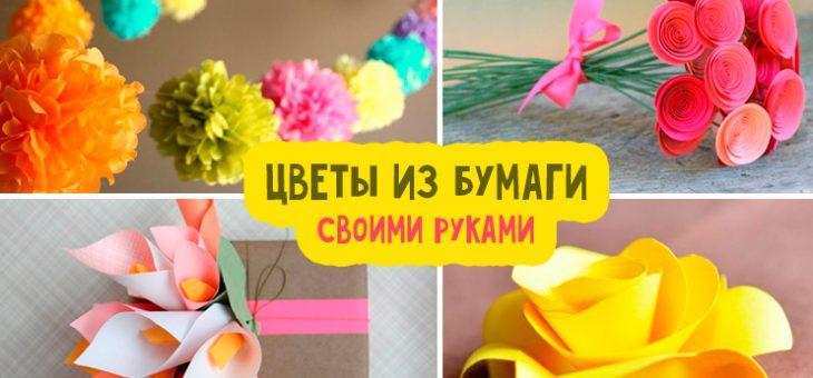 Как сделать букет из своими руками из гофрированной бумаги – Цветы из бумаги своими руками схемы и шаблоны: пошаговое руководство для начинающих