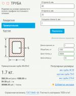 Калькулятор листовой – Металлургический калькулятор: расчет массы [веса]. Теоретический вес металлопроката