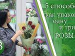Красиво оформить одну розу фото – Как УПАКОВАТЬ 1 РОЗУ и Как упаковать 3 Розы Украшаем 1 и три розы Флористика с Olinbuket