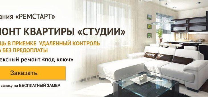 Квартира студия ремонт фото – Ремонт квартиры студии в Санкт-Петербурге от 80 000р. Готовые квартиры цена и фото