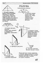 Оригами фото уроки