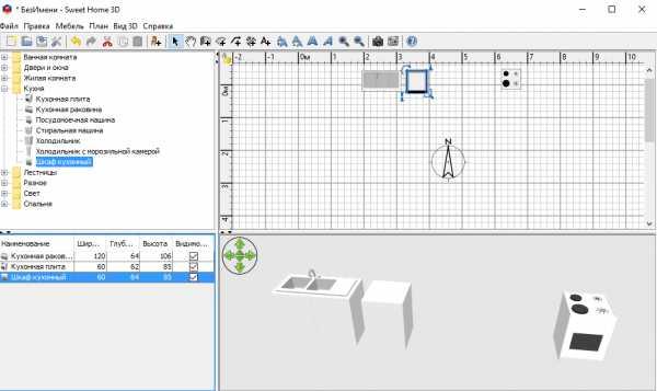 программа как спроектировать кухню на компьютере 3d программа с